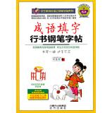 Crossword Fame idiom pen pen copybook copybook students idioms of series(Chinese Edition): LIU JIA ...
