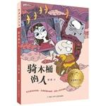 Xiao expanse StoryLand: riding cask people(Chinese Edition): XIAO MAO