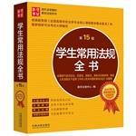 Student Common Regulations book (15th Edition)(Chinese Edition): JIAO XUE FA GUI ZHONG XIN BIAN