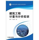 Architectural Engineering Measurement and Valuation Training(Chinese Edition): BI MING