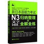New Japanese Language Proficiency Test N3 Writing: LIU WEN ZHAO