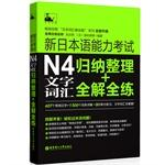 New Japanese Language Proficiency Test N4 word: LIU WEN ZHAO