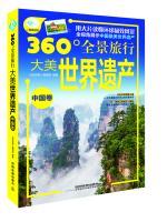 Great America World Heritage (Chinese volume)(Chinese Edition): BIAN JI BU