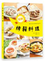 Gold oven cooking(Chinese Edition): HAN ] LI MEI JING