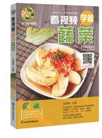 Will move by delicious: watch the video to learn to do vegetables(Chinese Edition): GAN ZHI RONG