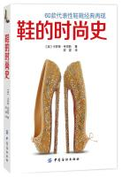 History of fashion shoes(Chinese Edition): YING ] KA