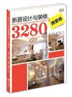 3280 cases of new home design and decoration: Walls(Chinese Edition): LIN MO FEI