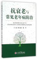 Anti-aging and prevention of common geriatric(Chinese Edition): CUI TIAN GUO