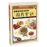 Care must know the 100 kinds of traditional Chinese medicine knowledge(Chinese Edition): LI XING ...