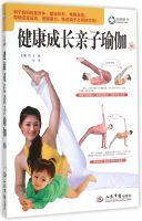 The healthy growth of the parent-child yoga(Chinese Edition): WANG JING
