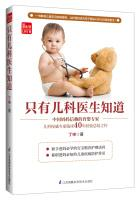 Only pediatricians know(Chinese Edition): DING SHEN