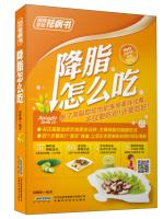 Video interaction illnesses book: lowering how to eat (full color CD)(Chinese Edition): HU WEI QIN