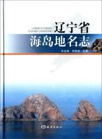 Island Locations in Liaoning(Chinese Edition): BI YUAN PU