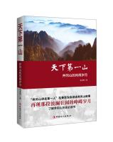 The world mountain: Jinggangshan stormy years(Chinese Edition): MAO BING HUA
