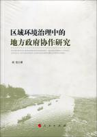 Collaboration of Local Government Regional Environmental Governance(Chinese Edition): HU JIA