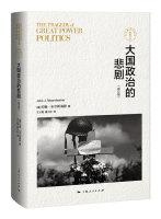 Tragedy of Great Power Politics (Revised Edition)(Chinese Edition): MEI ] YUE HAN MI ER ?