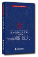 Historical books to make war with the: LI ZUN YONG