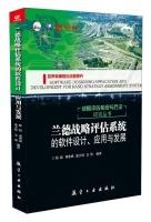 Software Design Rand strategic evaluation system. application and development(Chinese Edition): ...