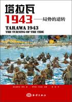 Reversal of the situation: Tarawa 1943(Chinese Edition): YING ] DE LI KE LAI ?