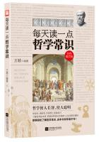 Read a little every day philosophy of common sense(Chinese Edition): WANG YING
