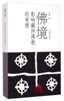 Buddha Habitat: Influence of Tibetan Buddhism odd monk(Chinese Edition): ZHOU WEI