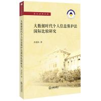 International Comparative Study of Big Data era Personal Information Protection Act(Chinese Edition...