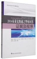 Translations of foreign police learned of police 2014 Blackstone Chinese People's Public ...
