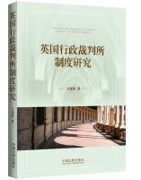 Study on the System of Administrative Litigation Britain(Chinese Edition): WANG JIAN XIN