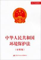 Environmental Protection Law of People's Republic of China (Control Version)(Chinese Edition):...