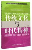 The socialist core value system Series: Traditional culture and spirit of the times(Chinese Edition...