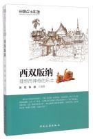 Chinese local video Xishuangbanna: ideal and magical paradise(Chinese Edition): ZHANG ZUO