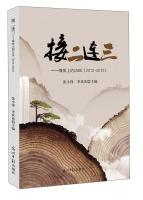 One after another: UIBE medium (2012-2013)(Chinese Edition): ZHANG XIAO FENG