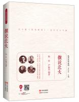 North Culture Series: Wei said Beijing University(Chinese Edition): YANG HU