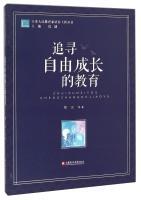Jiangsu People's educator training project Series: freedom to pursue educational growth(...