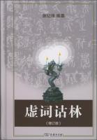Explanatory Empty Words(Chinese Edition): XIE JI FENG