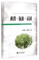 Banhong the Wa Identity(Chinese Edition): HUANG GUANG JIAN