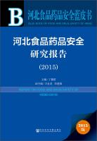 Hebei Food and Drug Safety Blue Book: Hebei Food and Drug Safety Report (2015)(Chinese Edition): ...