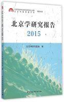 Beijing Research Report 2015(Chinese Edition): BEI JING XUE YAN JIU JI DI