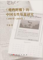 The New York Times. the image of Chinese women studies (2001 2010 -) (L)(Chinese Edition): LI MIN