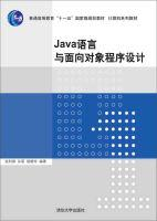 Java language and object-oriented computer programming textbook series(Chinese Edition): ZHANG LI ...