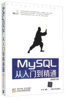 MySQL from entry to the master (video teaching Edition)(Chinese Edition): LI BO