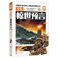 Stunning prophetic vision of(Chinese Edition): HUAN CHEN ZI