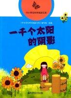 Shadow thousand suns of the students reading: ZHONG XIAO XUE