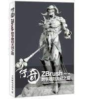 Legend ZBrush digital sculpting master of the road(Chinese Edition): ZHOU SHAO YIN