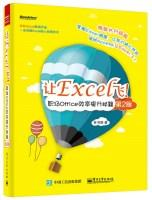Let Excel fly! Office workplace efficiency Cheats (2nd Edition)(Chinese Edition): LIN SHU MING