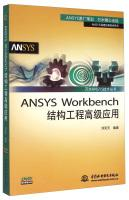 Wan-shui ANSYS Technology Series: ANSYS Workbench structural engineering of advanced applications(...