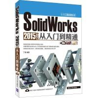 SolidWorks 2015 Chinese Edition Mastering CAX engineering Books(Chinese Edition): DING YUAN