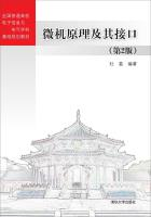 Microcomputer Principle and Interface Version 2(Chinese Edition): DU LI
