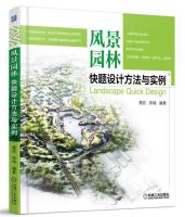 Landscape design methods and examples of quick questions(Chinese Edition): FAN XIN
