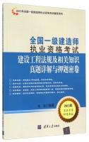 Construction regulations and relevant knowledge Zhenti Detailed title charge density and volume (...